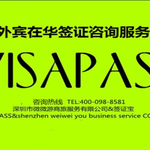 Aliens visa